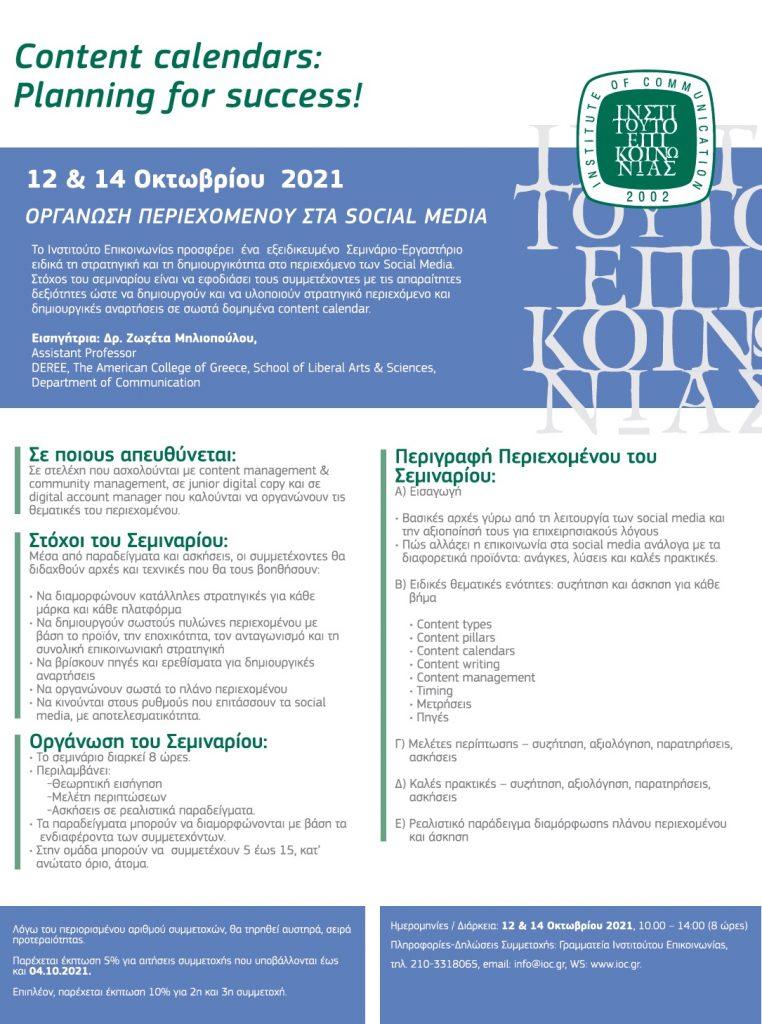 (Live Online) Content Calendars:Planning for Success! @ Ινστιτούτο Επικοινωνίας | Αθήνα | Ελλάδα
